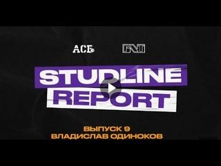 StudLine Report - СпецВыпуск. Владислав Одиноков и Драфт НБА 2021 года.