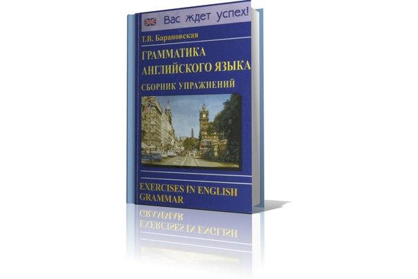 барановская грамматика английского языка решебник онлайн