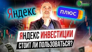 Яндекс Инвестиции: честный обзор брокера, тарифы, комиссии и налоги