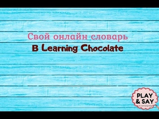 Своими руками словарь и интерактивные задания на learning chocolate