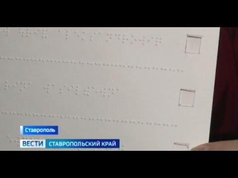 Слабовидящие и незрячие ставропольцы тоже смогут проголосовать на выборах