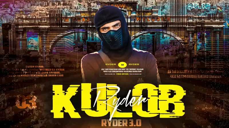 Ryder KULOB Райдер Кулоб 2020 1080 X 1080 mp4