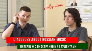 Иностранцы о русской музыке. Dialogues about Russian music.