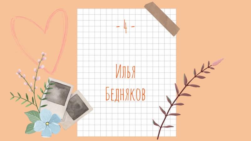 4 Илья Бедняков