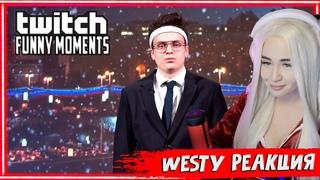 Westy смотрит Топ Моменты с Twitch   Новогоднее Поздравление от Президента   Родила Сына на стриме