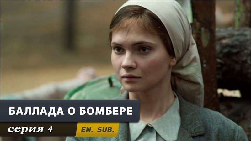Баллада о бомбере Серия 4 Военный Сериал The Bomber Episode 4 With English subtitles
