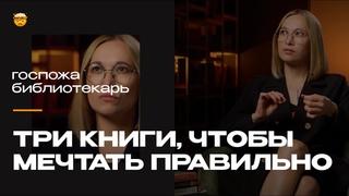 О мечтах, фантазиях, целях и понимании себя   Алена Иванова