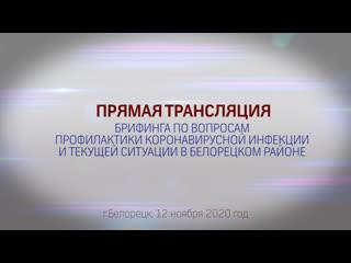 Брифинг по ситуации с коронавирусом в Белорецке и районе 12 ноября 2020