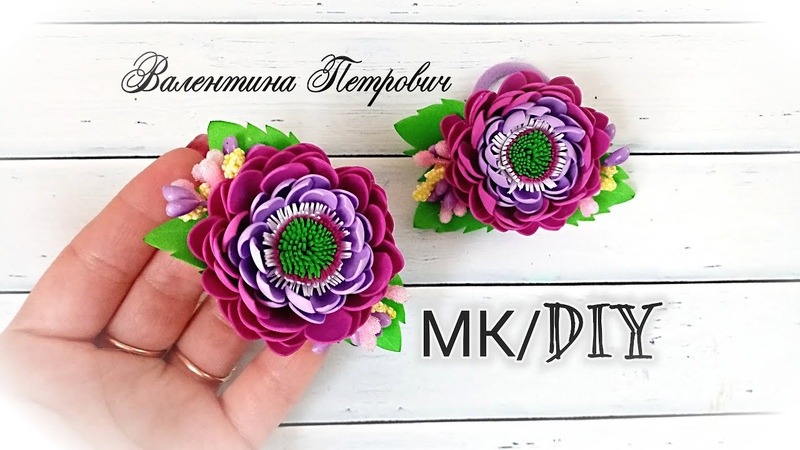 Объмные цветы из фоамирана МК канзаши DIY Voluminous flowers from foamiran