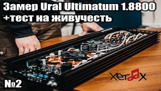 Валим 30 минут в  ом - Ural Ultimatum