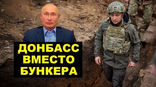 Зеленский троллит Путина, встреча в Донбассе и отмазки Путина
