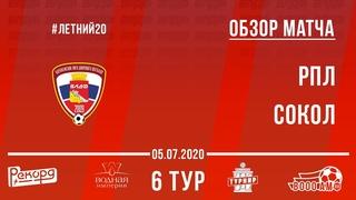 Обзор матча   Летний чемпионат ВЛДФ 2020 (2-й дивизион)   6-й тур ()   РПЛ - Сокол