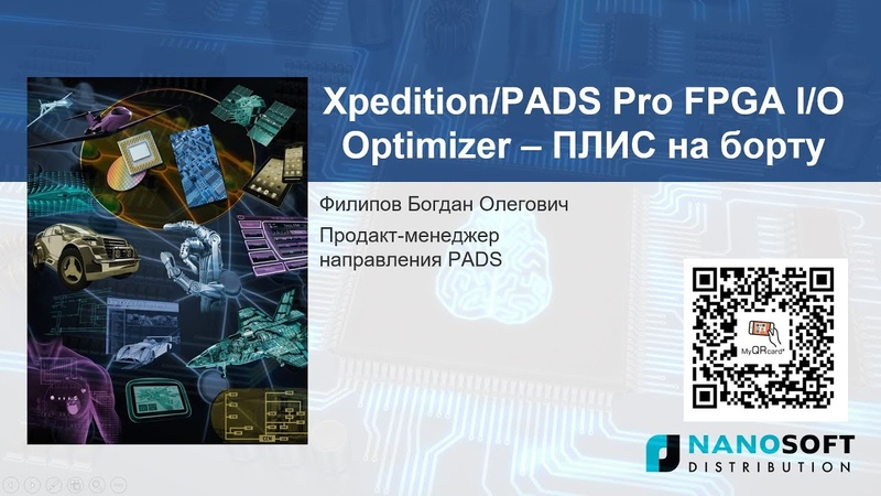 FPGA IO Optimizer ПЛИС на борту