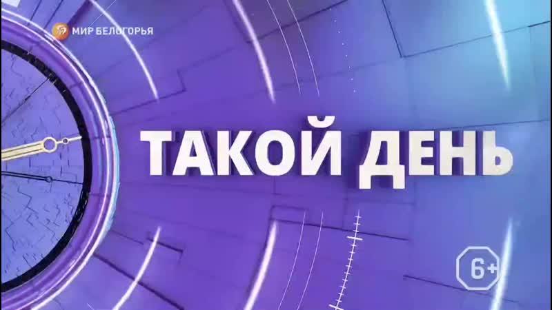 Такой День на Мире Белогорья с Геннадием Бондаревым mp4