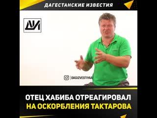 отец Хабиба отреагировал на оскорбления Тактарова  MDK Dagestan
