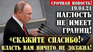 СРОЧНО! Наглость Путина и правительства! Скажите СПАСИБО ЗА ДЕШЁВЫЙ БЕНЗИН! Рост цен на бензин