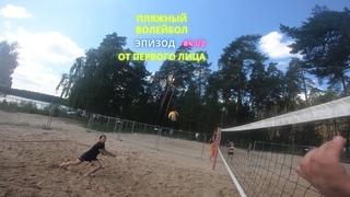 Пляжный Волейбол От Первого Лица #4.1/2 - турнир / Beach Volleyball First Person #4.1/2 - tournament