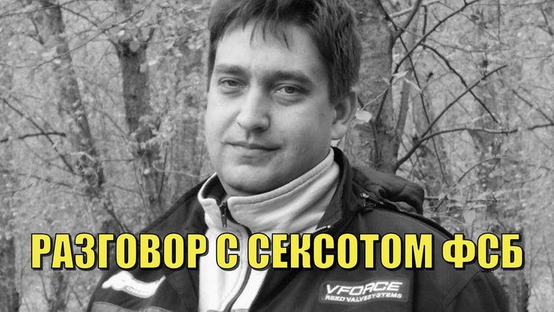 Разговор с сексотом секретным сотрудником ФСБ организатором и связником секты Марины Мелиховой
