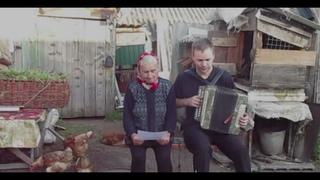 Помнишь, мама моя.. внук с бабушкой поют у двора под гармонь) Алексей Ерахтин и Антонина Павловна