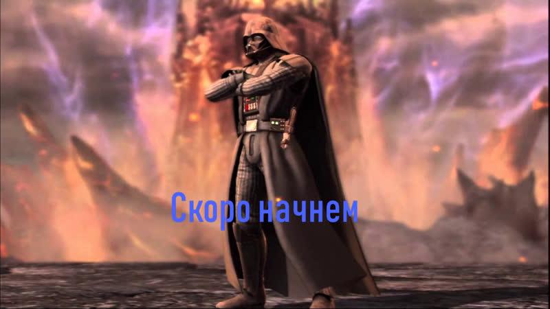 SC IV - Хайгрунд Вейдера (RUS) 1
