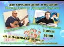 Праздничный онлайн с Дмитрием Сиротином Виктором Гагином