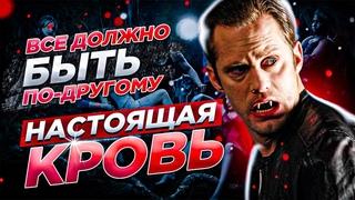 Настоящая кровь - Интересные факты - Каким мог быть сериал -  True Blood и новости ремейка - КиноВар