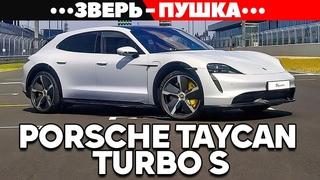 Porsche Taycan Turbo S: Тест пушки на скорострельность! ОБЗОР 2021