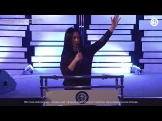 9 урок.Школа молитвы Молитва ожидания Пастор Анастасия Зотова