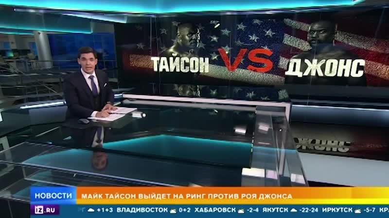 29 11 20 РЕН ТВ покажет бой Майка Тайсона и Рой Джонса