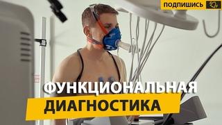 Функциональная диагностика: личный пример министра спорта и молодежной политики УР А.И. Варшавского