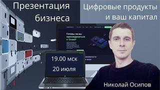 Crowd1 Crowd United. Презентация компании от Николая Осипова.