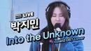 [LIVE] 박지민 (Jimin Park) - Into the Unknown (Frozen 2 OST) / 산들의 별이 빛나는 밤에