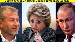 Матвиенко считает Абрамовича героем нашего времени! Путин заврался окончательно