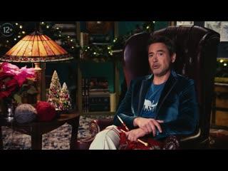 Роберт Дауни мл. поздравляет с Новым Годом! И приглашает на фильм Удивительное путешествие доктора Дулиттла 2020