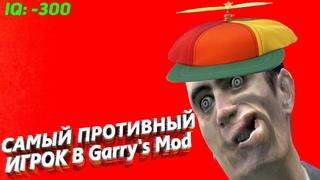 САМЫЙ ПРОТИВНЫЙ ИГРОК в Garry's Mod DarkRp | Гмод Дарк РП