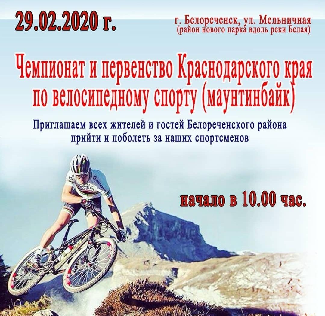 Чемпионат по велосипедному спорту @ ул.Мельничная