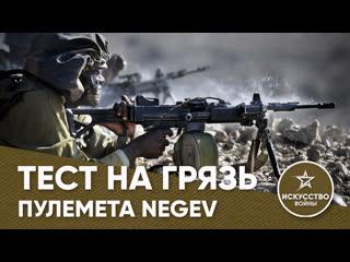Тест на грязь ручного пулемета Negev   Искусство войны