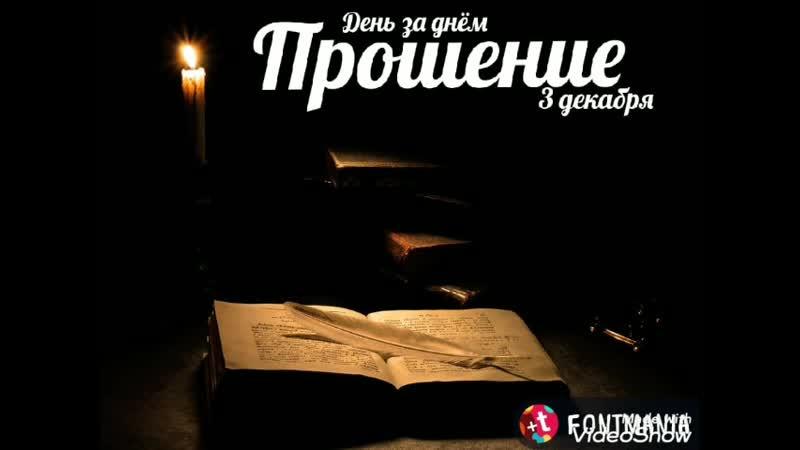 3 декабря День за днём Читает Виктор Золотоног