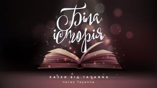 Казки від TAYANNA - Біла історія [читає Tayanna]