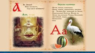 Буквица Азъ