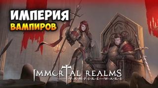 Immortal Realms: Vampire Wars - Менеджмент и конфликты в империи вампиров / Стратегия 2020 (Релиз)