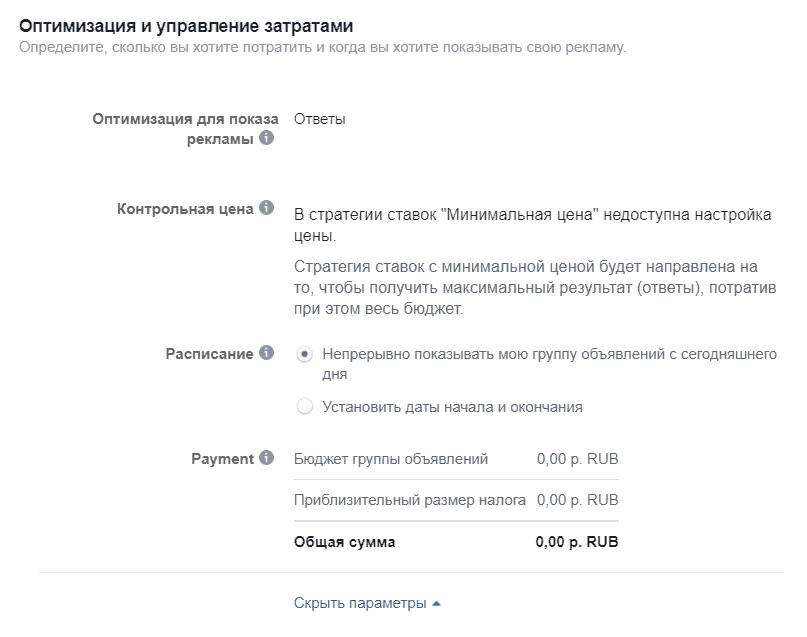Как продвигать бизнес с WhatsApp: создаем профиль компании и настраиваем рекламу, изображение №21