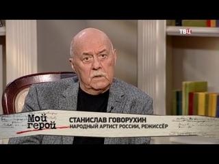 Станислав Говорухин. Мой герой - навсегда