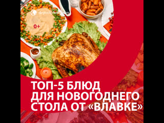"""Топ-5 блюд для новогоднего стола от """"ВЛАВКЕ"""" - Москва FM"""