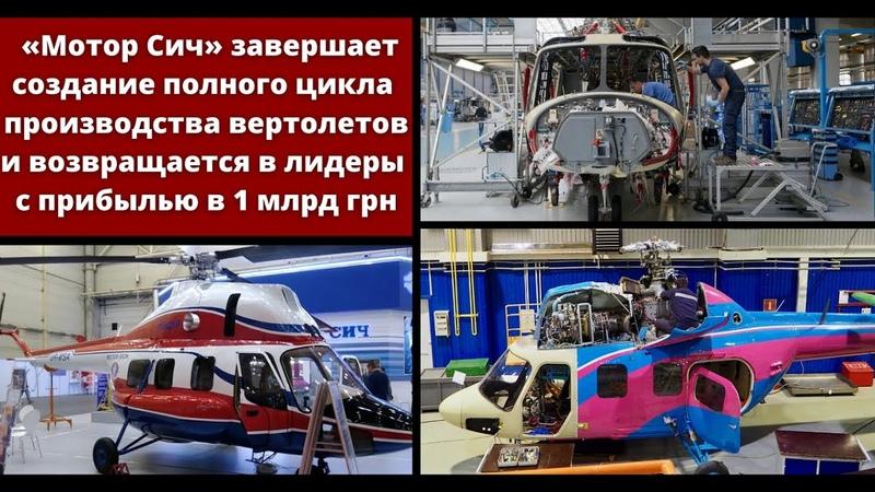 Мотор Сич завершает создание полного цикла производства вертолетов