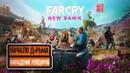 Начало все этого д*рьма! Начало выживания!    Far Cry New Dawn 1