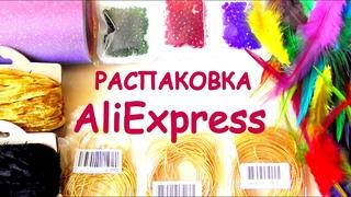 Обзор товаров для рукоделия с Алиэкспресс. 7 часть / Products for needlework with Aliexpress 7 part