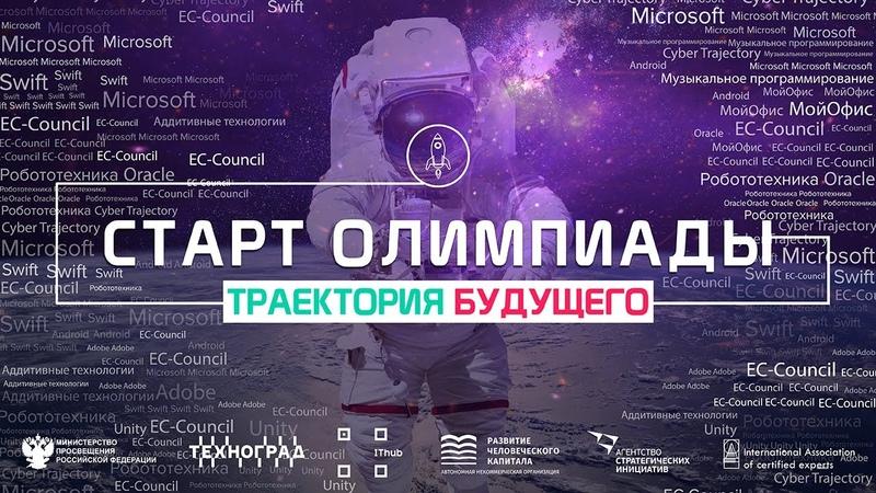 25 ноября в 16 00 МСК Торжественная онлайн церемония Открытия VI олимпиады Траектория будущего