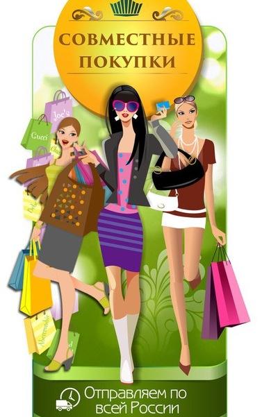 картинки на аватарку совместных покупок итоге