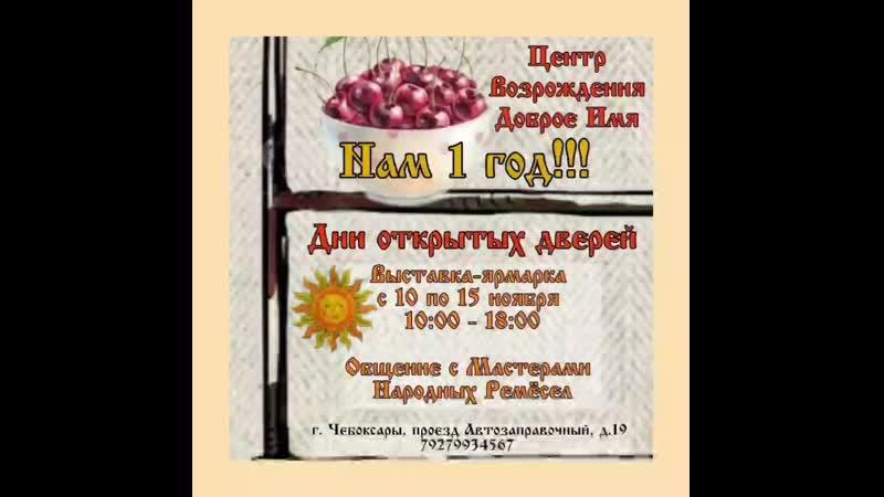 Годик открытию Центра Возрождения Доброе Имя г Чебоксары 10 11 2020г